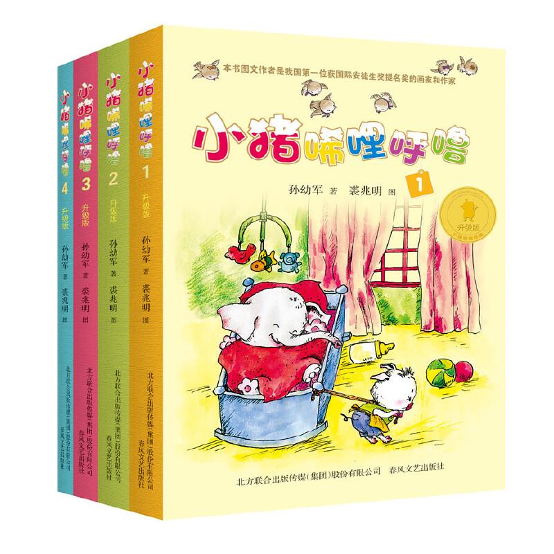 小猪唏哩呼噜(升级版 全4册) 入选新闻出版总署向青少年推荐的百种优秀图书、入选中国小学生基础阅读书目、获国际安徒生文学奖提名奖的作家和画家的经典之作。
