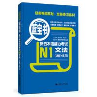 【二手旧书8成新】蓝宝书 新日本语能力考试N1文法(详解+练习 许小明 9787562829867