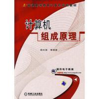 【二手旧书8成新】计算机组成原理 杨光煜 9787111263944