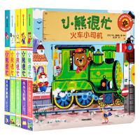小熊很忙套装5册:赛车小冠军+万圣节派对+小小救护员+火车小司机+小小飞行员