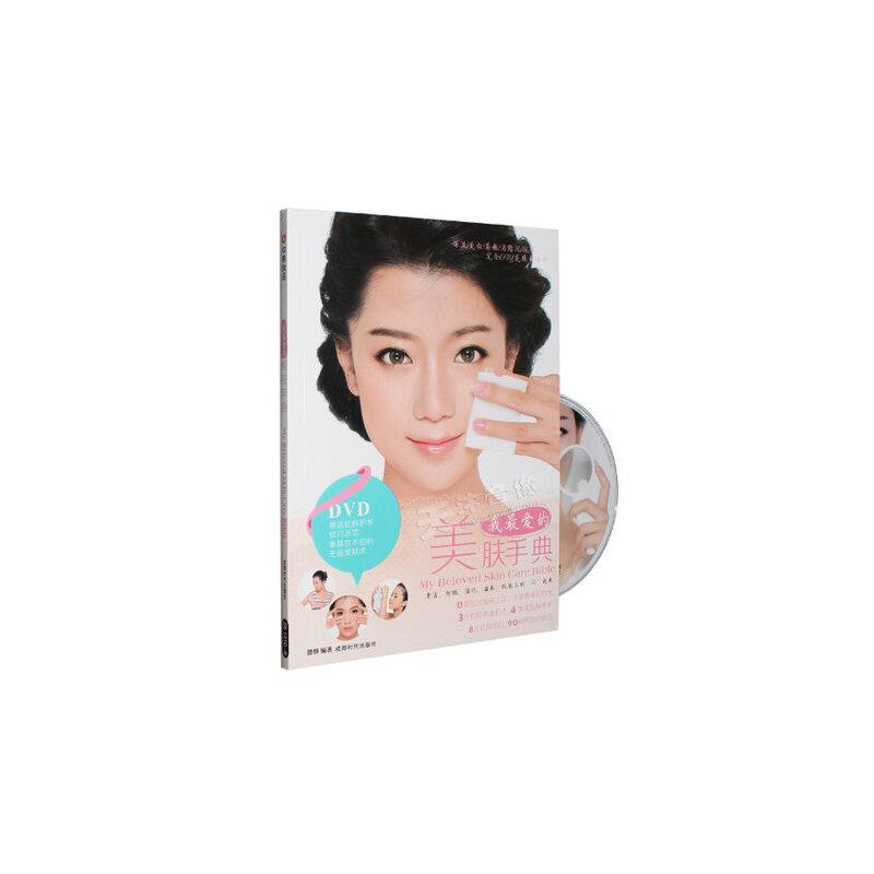 肌肤护理皮肤美容学美肤护肤技巧手法教学视频教程教材书DVD光盘 书+视频教程 技巧示范 肌肤护养法 正版教材