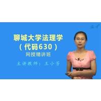 2020年聊城大学630法理学网授精讲班【教材精讲+考研真题串讲】【资料】