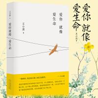 正版现货 :爱你就像爱生命 北京十月文艺出版社 9787530217252 文学 中国现当代随笔 书信作品 情书经典