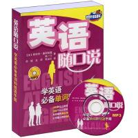 学英语必备单词和短语手册:                      英语随口说 (书+MP3)