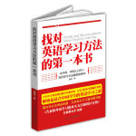 找对英语学习方法的第一本书(解密适合中国学生的英语学习之道)
