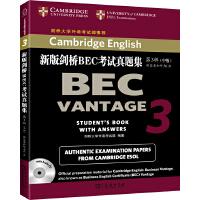 新版剑桥BEC考试真题集(第3辑):中级(附答案和听力CD)