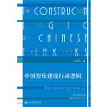 中国智库建设行动逻辑