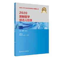 2020放射医学精选习题集 刘斯润,张水兴 9787117290630