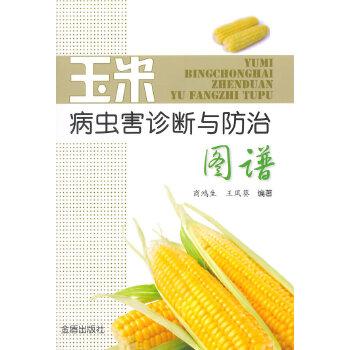玉米病虫害诊断与防治图谱