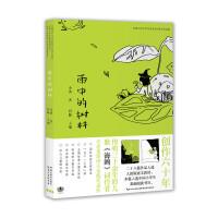 金波儿童文学作品集・60周年纪念版:雨中的树林