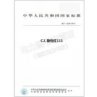 HG/T 4420-2012 C.I. 酸性红111【行业标准书籍】