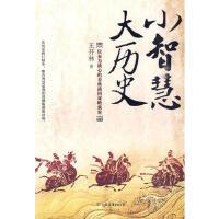 【二手旧书8成新】小智慧大历史 王开林 9787505726864