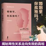 婚姻里,你孤独吗:揭秘两性关系走向失败的真相