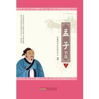 孟子(下)中国传统文化教育中小学实验教材中国国学文化艺术中心教育部课题组