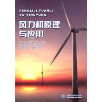 【二手旧书8成新】风力机原理与应用 赵振宙等 9787508483658