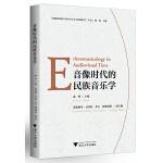 音像时代的民族音乐学(Ethnomusicology in Audiovisual Time)