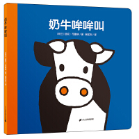 米菲纸板书・奶牛哞哞叫