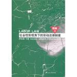 【TH】社会性别视角下的劳动法律制度 魏敏 江苏大学出版社 9787811301946