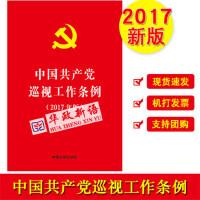 正版现货 2017年版 中国共产党巡视工作条例 法制出版社