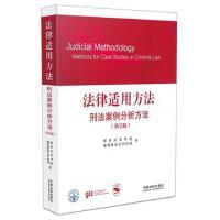 【二手旧书8成新】法律适用方法:刑法案例分析方法(第2版 国家法官学院、德国国际合作机构 9787509373798