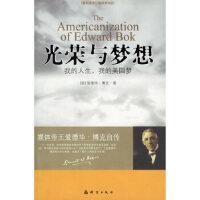 【二手书9成新】 光荣与梦想:我的人生,我的美国梦 (美)博克 ,洪友 群言出版社 9787800805967
