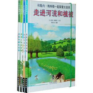 和勒内・梅特勒一起探索大自然(4册)