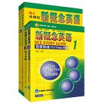 新概念英语1学习组合(全新版扫码音频 学生用书+自学导读+练习详解+练习册)(套装共4册)