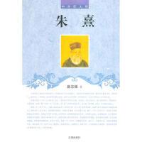 中外巨人传―朱熹 赵志强 9787545111736