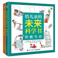 给儿童的未来科学书(全2册)