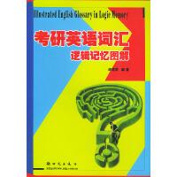 考研英语词汇逻辑记忆图解