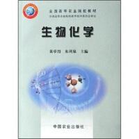 生物化学 黄卓烈,朱利泉 9787109089648
