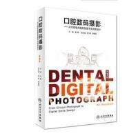 口腔数码摄影 从口腔临床摄影到数字化微笑设计+人体肌肉神经解剖挂图 第3版 刘峰 主编 口腔科学 9787117232