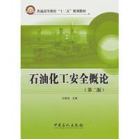 【二手旧书8成新】石油化工安全概论(第二版 王凯全 9787511411099