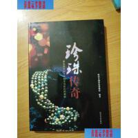 【二手旧书9成新】珍珠 /海南京润珍珠博物馆 哈尔滨出版社
