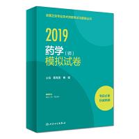 2019全国卫生专业技术资格考试习题集丛书――药学(师)模拟试卷