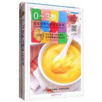 0-3岁宝宝辅食添加周计划+0-3岁宝宝营养与喂养实践书(全套2册)
