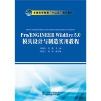 普通高等教育十二五规划教材PRO/ENGINEERWILDFIRE5.0模具设计与