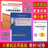 自学考试 0018 00018 计算机应用基础 自考教材 自考通试卷 2本套装 2015年新版