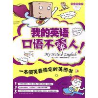 【二手旧书8成新】我的英语口语不雷人(附赠 沈载京,Steve Choe,玉美莹 9787561348932