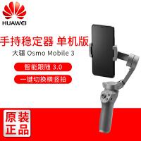 大疆 Osmo Mobile 3 灵眸手机云台 3 手持稳定器 套装版