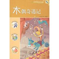 新课标小学生课外快乐阅读:木偶奇遇记 谢永光 9787802053878 开明出版社