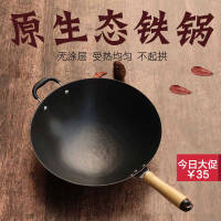 膳福记老式铸铁锅无涂层不粘锅平底圆底炒锅家用电磁炉燃气炒菜锅