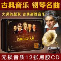 古典音�蜂�琴曲CD莫扎特�多芬肖邦世界名曲交��奋��dCD黑�z碟片