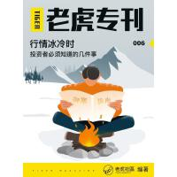 《老虎专刊》006期――行情冰冷时,投资者必须知道的几件事