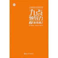 人本教练模式系列效率手册:九点领导力之激情篇