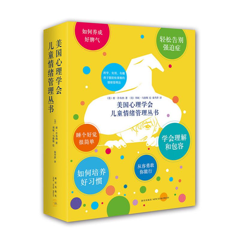 美国心理学会儿童情绪管理丛书(共6册) (科学、实用、有趣,孩子能轻松掌握的情绪管理法,荣获美国育儿类图书金奖、妈妈的选择金奖)