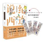 纪连海说西游:西游记里的隐秘世界(纪连海2018新书力作!)