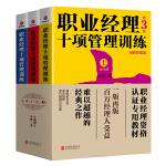 职业经理十项管理训练 : 全三册(第3版)