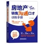 房地产销售沟通口才训练手册(案例实操版)