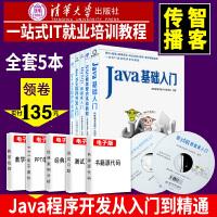 SC现货 传智播客Java基础入门教材书 java从入门到精通编程思想教程书籍 java web程序开发入门进阶自学